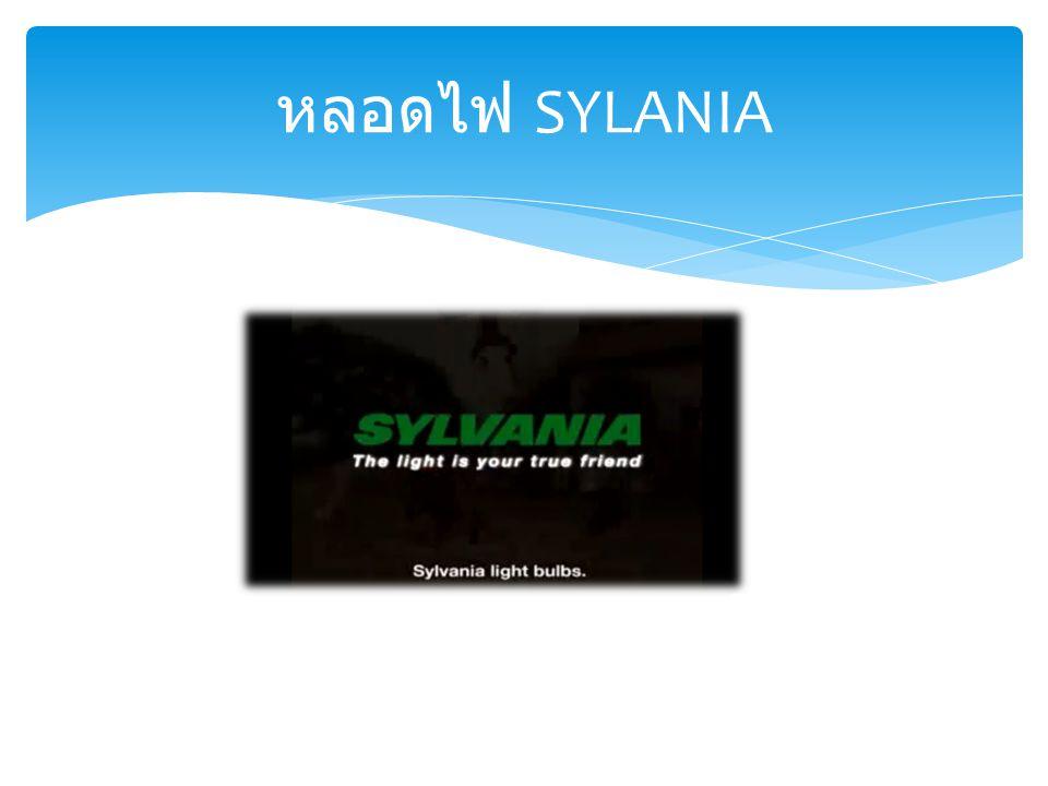 หลอดไฟ SYLANIA