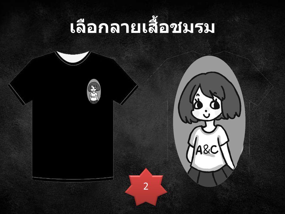 เลือกลายเสื้อชมรม 2