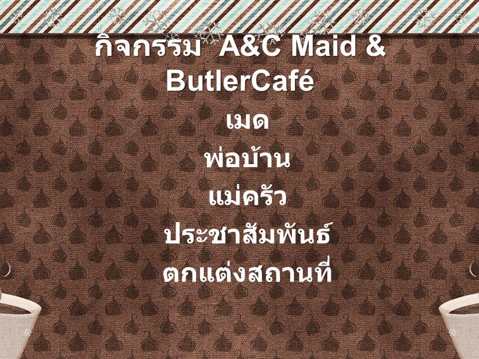 กิจกรรม A&C Maid & ButlerCafé