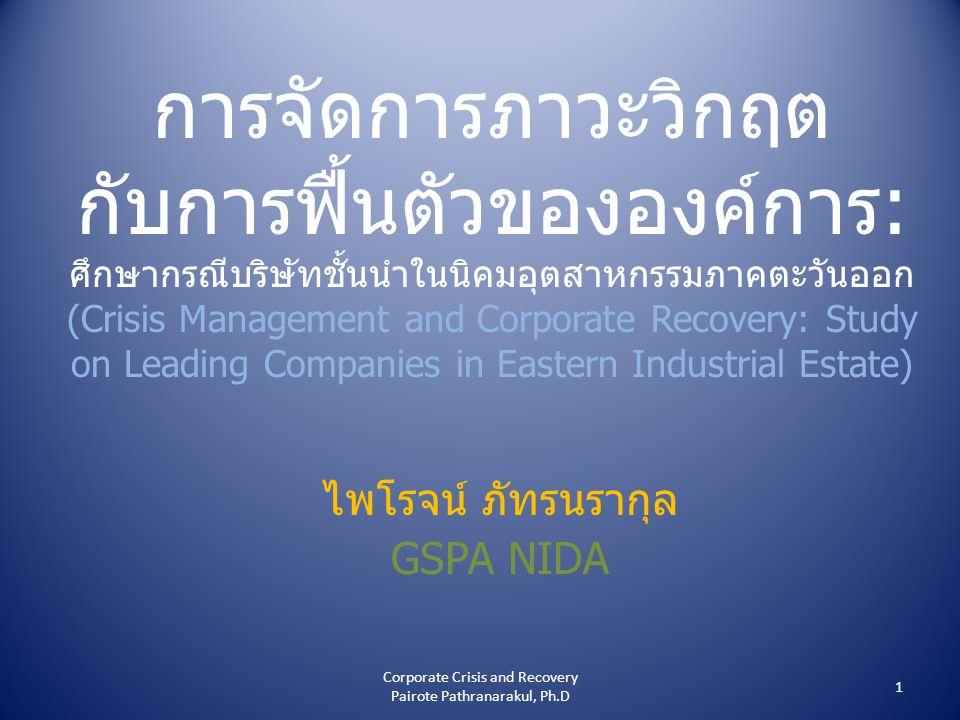 ไพโรจน์ ภัทรนรากุล GSPA NIDA