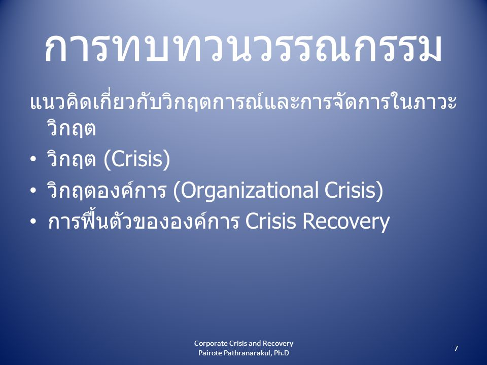 Corporate Crisis and Recovery Pairote Pathranarakul, Ph.D