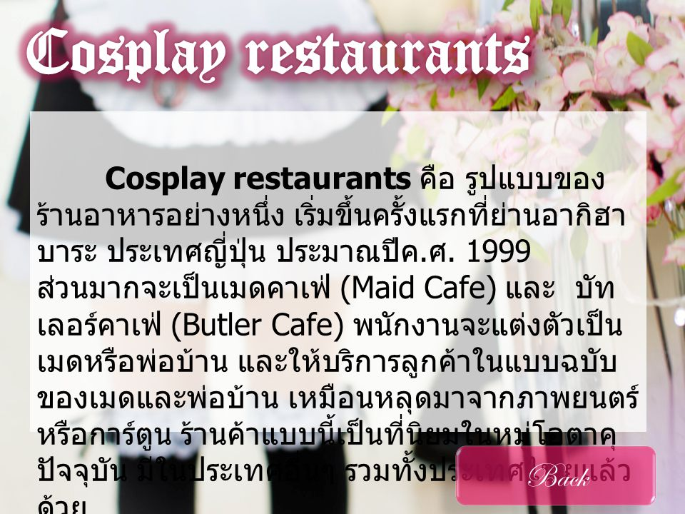 Cosplay restaurants Back