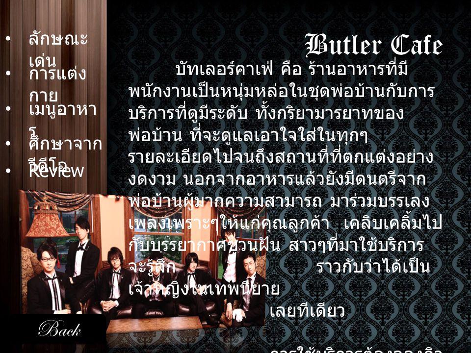 Butler Cafe Back ลักษณะเด่น