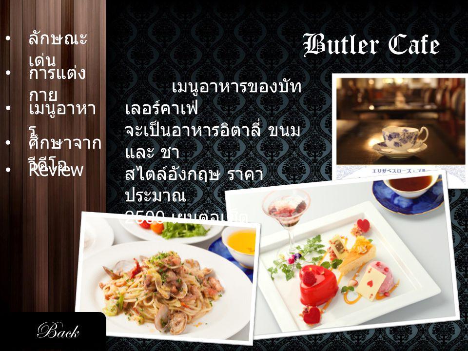Butler Cafe Back ลักษณะเด่น การแต่งกาย