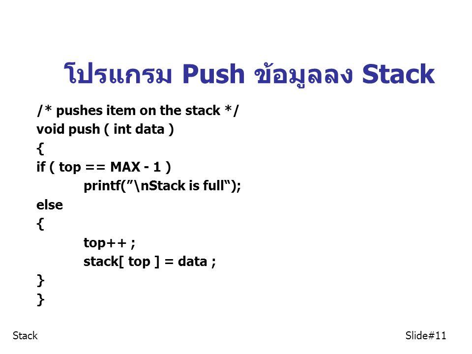 โปรแกรม Push ข้อมูลลง Stack