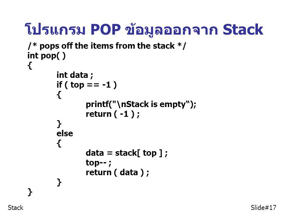 โปรแกรม POP ข้อมูลออกจาก Stack