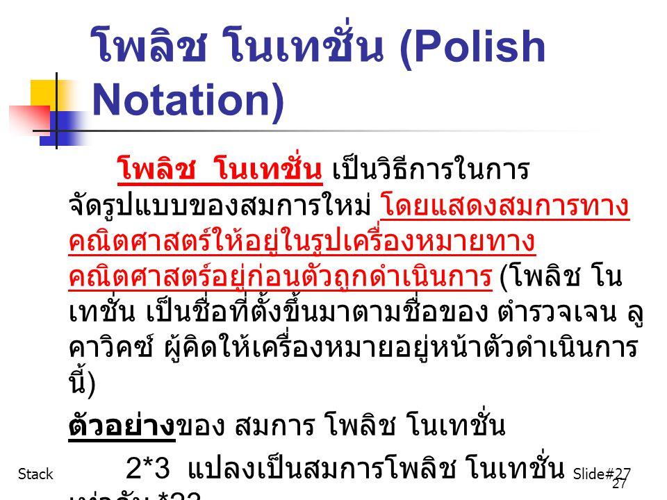 โพลิช โนเทชั่น (Polish Notation)