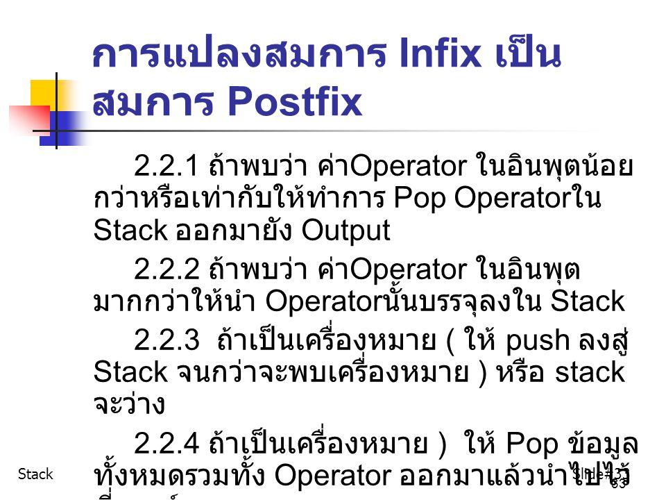 การแปลงสมการ Infix เป็นสมการ Postfix
