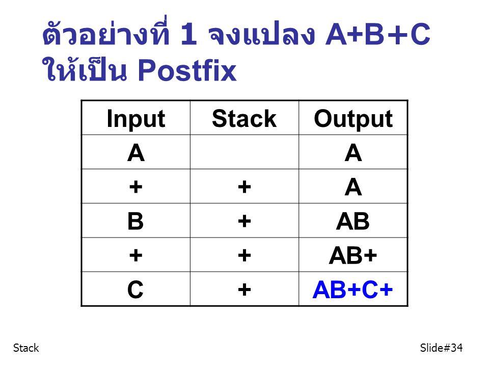 ตัวอย่างที่ 1 จงแปลง A+B+Cให้เป็น Postfix