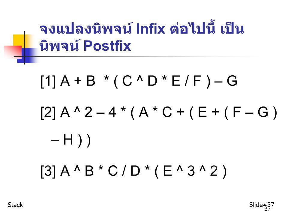 จงแปลงนิพจน์ Infix ต่อไปนี้ เป็นนิพจน์ Postfix