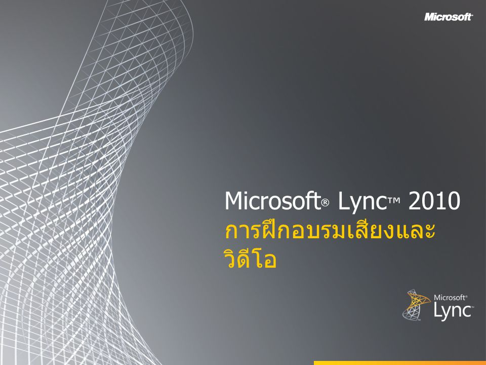 Microsoft® Lync™ 2010 การฝึกอบรมเสียงและวิดีโอ