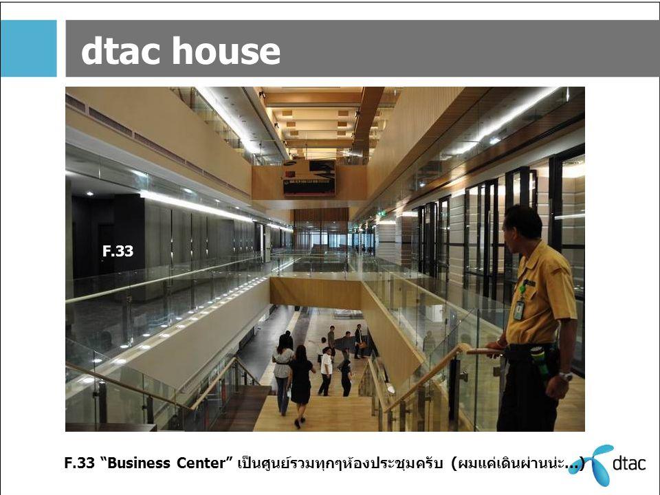 dtac house F.33 F.33 Business Center เป็นศูนย์รวมทุกๆห้องประชุมครับ (ผมแค่เดินผ่านน่ะ...)