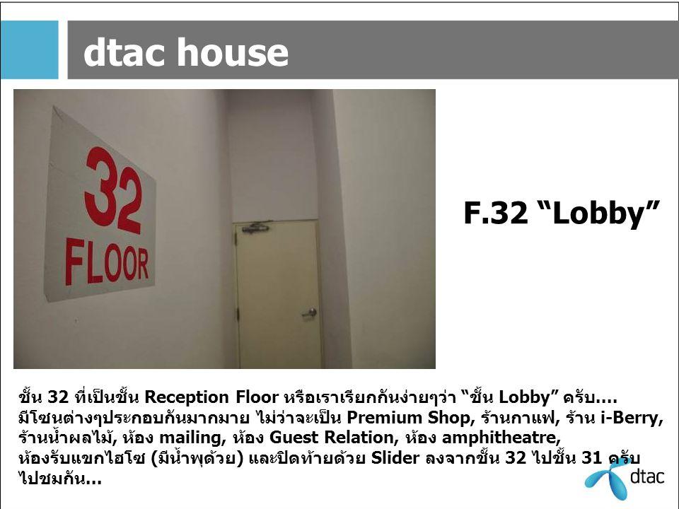 dtac house F.32 Lobby ชั้น 32 ที่เป็นชั้น Reception Floor หรือเราเรียกกันง่ายๆว่า ชั้น Lobby ครับ....
