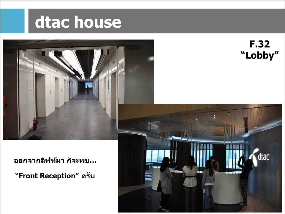dtac house F.32 Lobby ออกจากลิฟท์มา ก็จะพบ... Front Reception ครับ