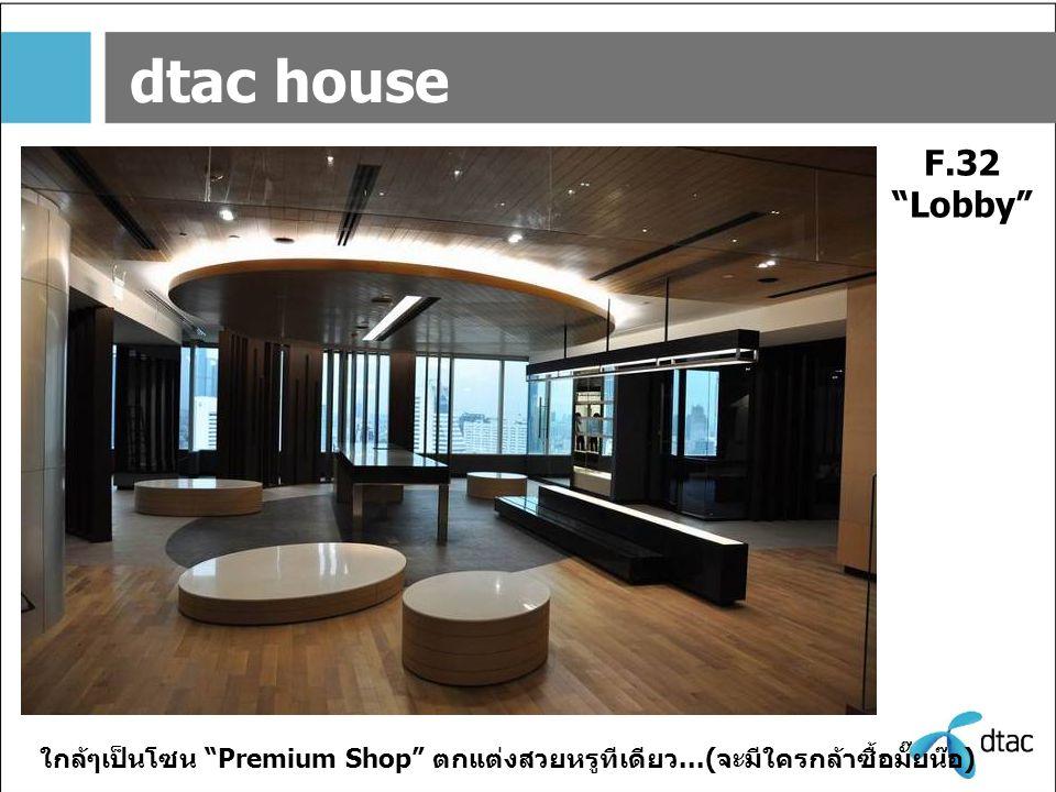 dtac house F.32 Lobby ใกล้ๆเป็นโซน Premium Shop ตกแต่งสวยหรูทีเดียว...(จะมีใครกล้าซื้อมั๊ยน๊อ)