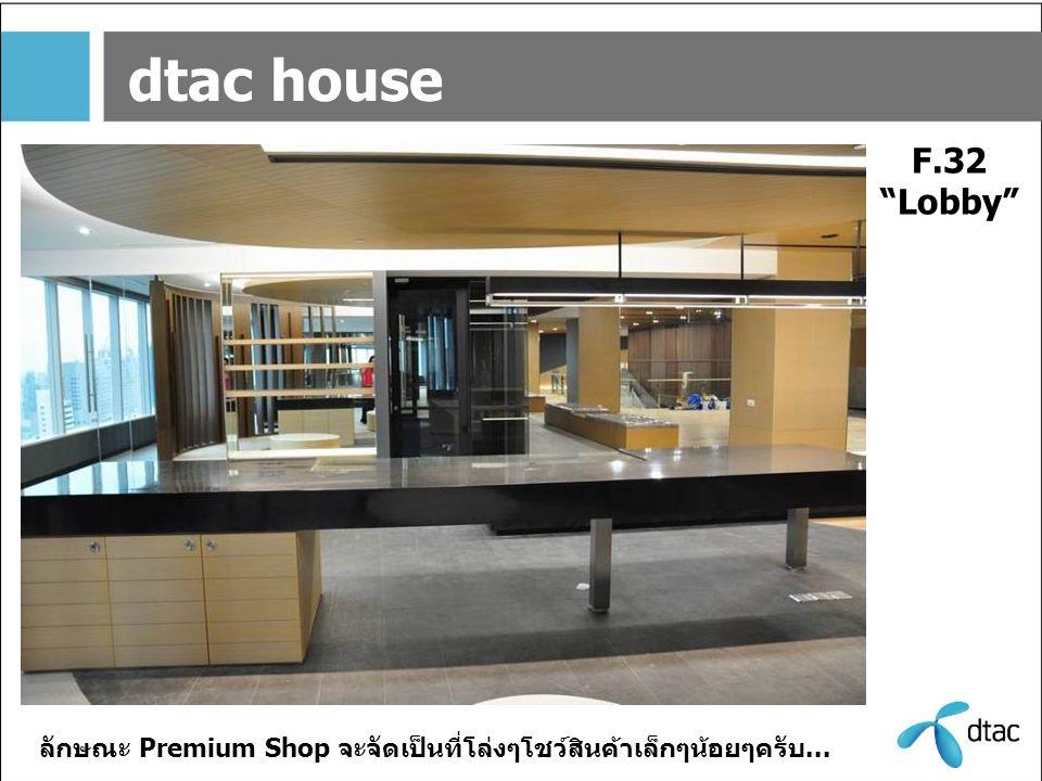 dtac house F.32 Lobby ลักษณะ Premium Shop จะจัดเป็นที่โล่งๆโชว์สินค้าเล็กๆน้อยๆครับ...
