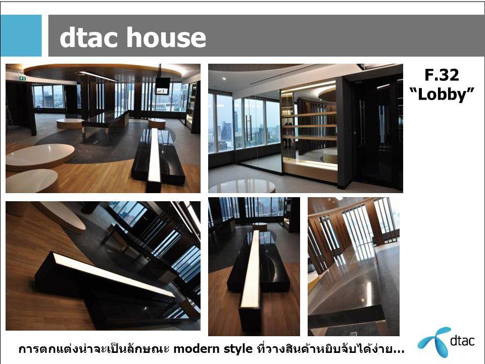 dtac house F.32 Lobby การตกแต่งน่าจะเป็นลักษณะ modern style ที่วางสินค้าหยิบจับได้ง่าย...