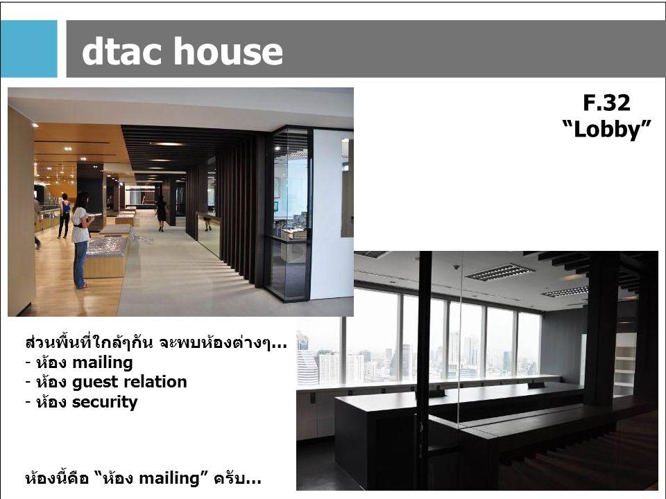 dtac house F.32 Lobby ส่วนพื้นที่ใกล้ๆกัน จะพบห้องต่างๆ...