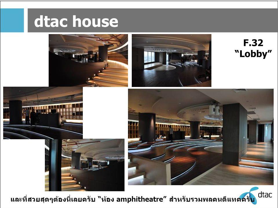 dtac house F.32 Lobby และที่สวยสุดๆต้องนี่เลยครับ ห้อง amphitheatre สำหรับรวมพลคนดีแทคครับ