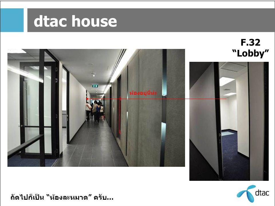 dtac house F.32 Lobby ถัดไปก็เป็น ห้องละหมาด ครับ...