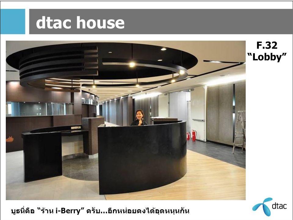 dtac house F.32 Lobby บูธนี่คือ ร้าน i-Berry ครับ...อีกหน่อยคงได้อุดหนุนกัน