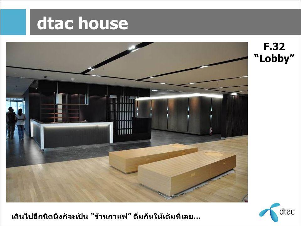 dtac house F.32 Lobby เดินไปอีกนิดนึงก็จะเป็น ร้านกาแฟ ดื่มกันให้เต็มที่เลย...