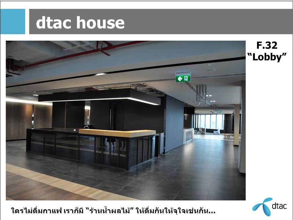 dtac house F.32 Lobby ใครไม่ดื่มกาแฟ เราก็มี ร้านน้ำผลไม้ ให้ดื่มกันให้จุใจเช่นกัน...