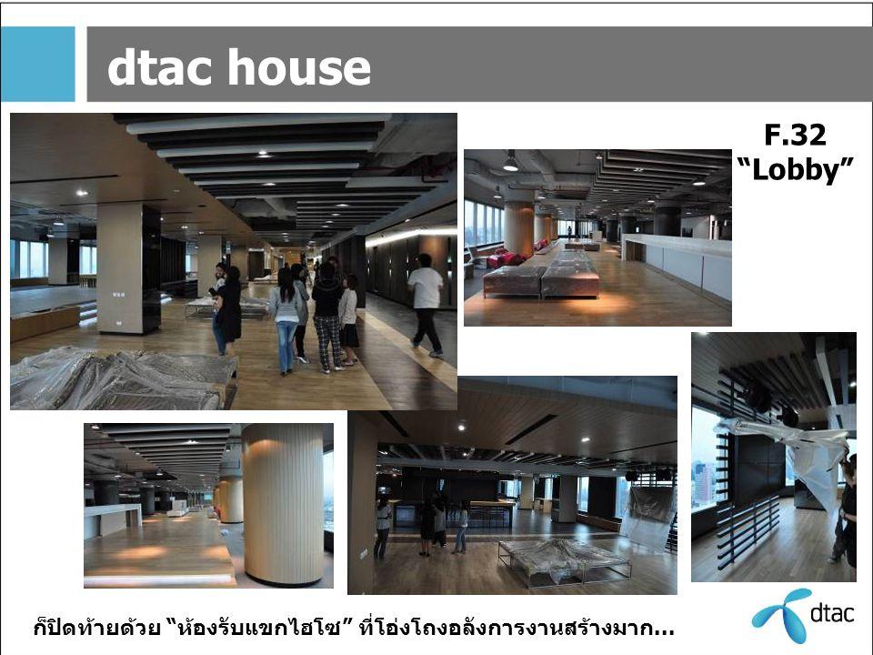 dtac house F.32 Lobby ก็ปิดท้ายด้วย ห้องรับแขกไฮโซ ที่โอ่งโถงอลังการงานสร้างมาก...