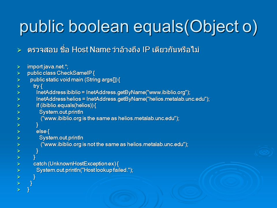 public boolean equals(Object o)