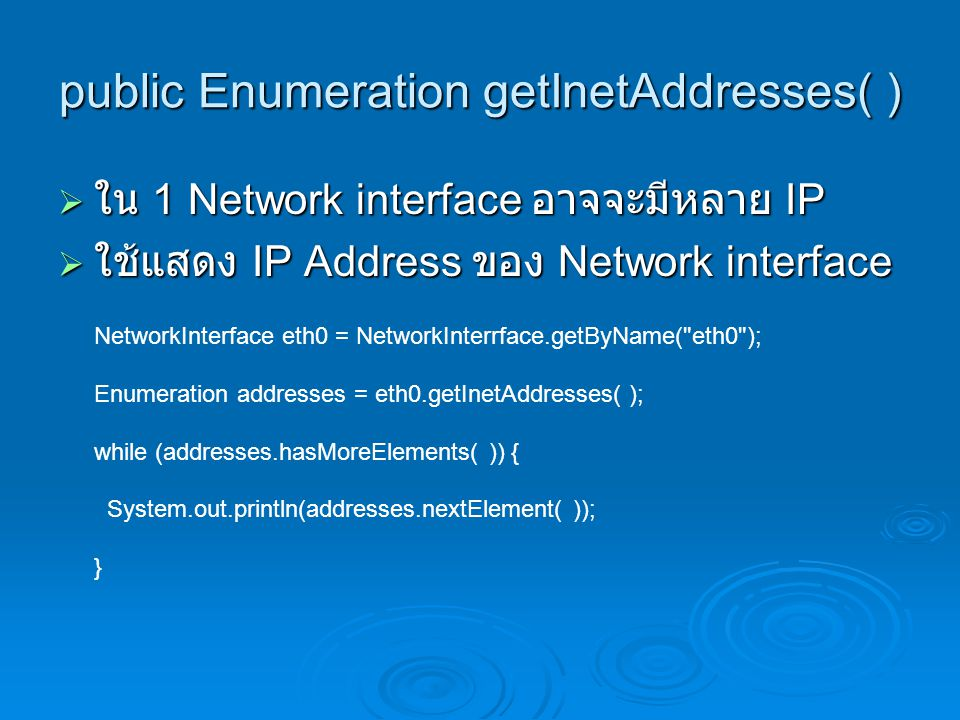 public Enumeration getInetAddresses( )