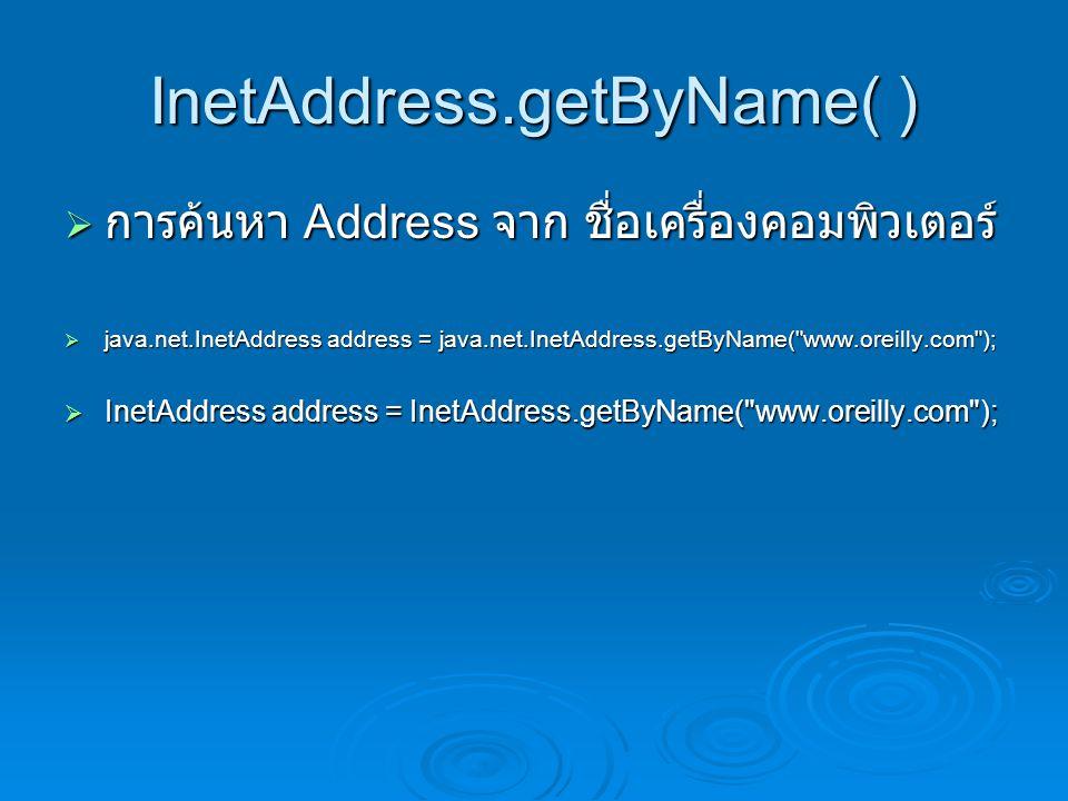 InetAddress.getByName( )
