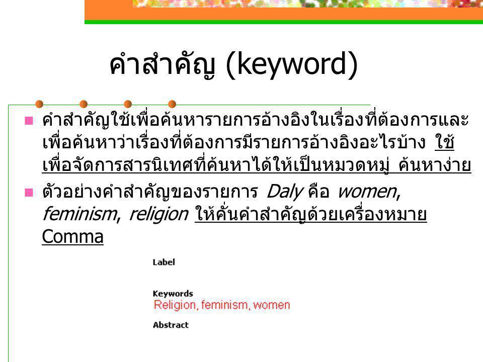 คำสำคัญ (keyword)