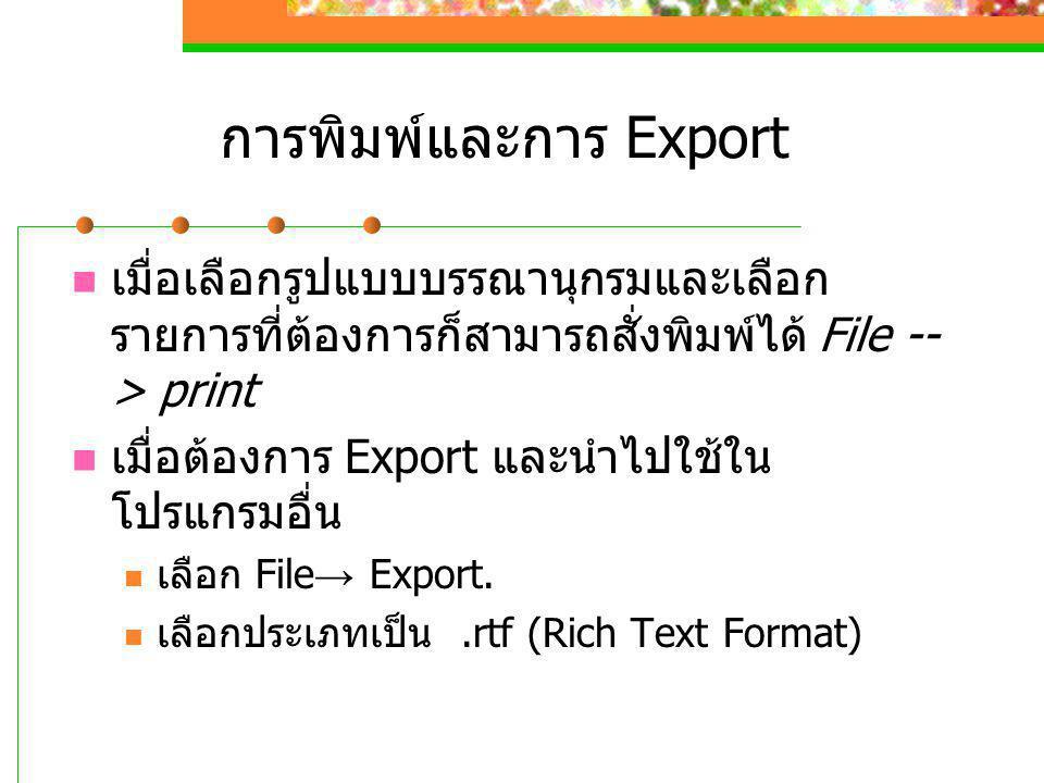การพิมพ์และการ Export