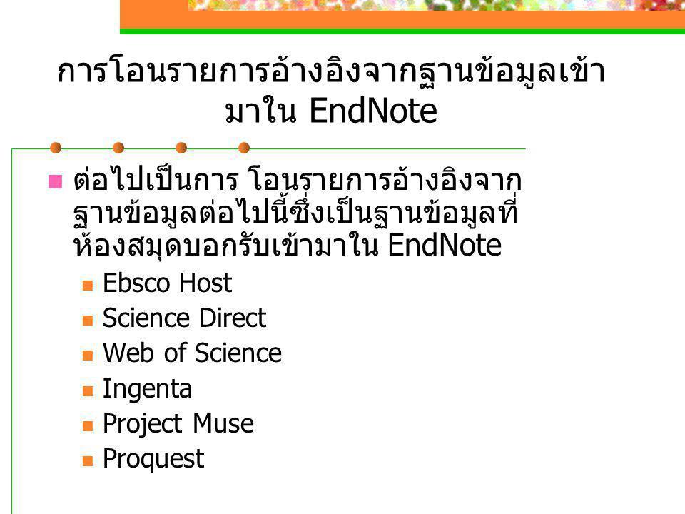 การโอนรายการอ้างอิงจากฐานข้อมูลเข้ามาใน EndNote