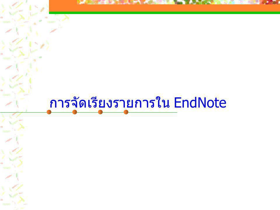 การจัดเรียงรายการใน EndNote