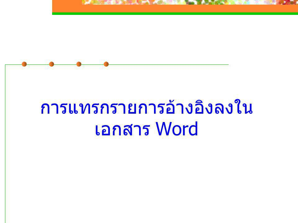 การแทรกรายการอ้างอิงลงในเอกสาร Word