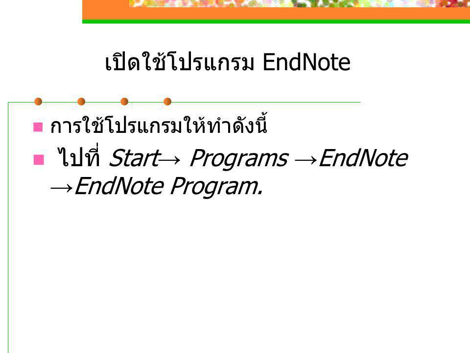 เปิดใช้โปรแกรม EndNote