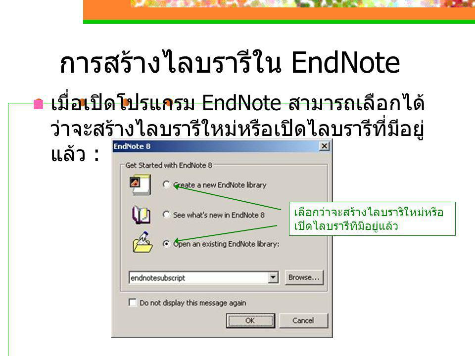 การสร้างไลบรารีใน EndNote