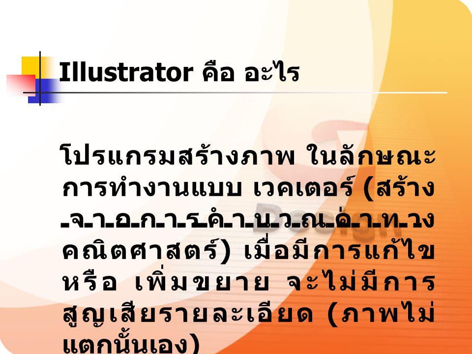 Illustrator คือ อะไร