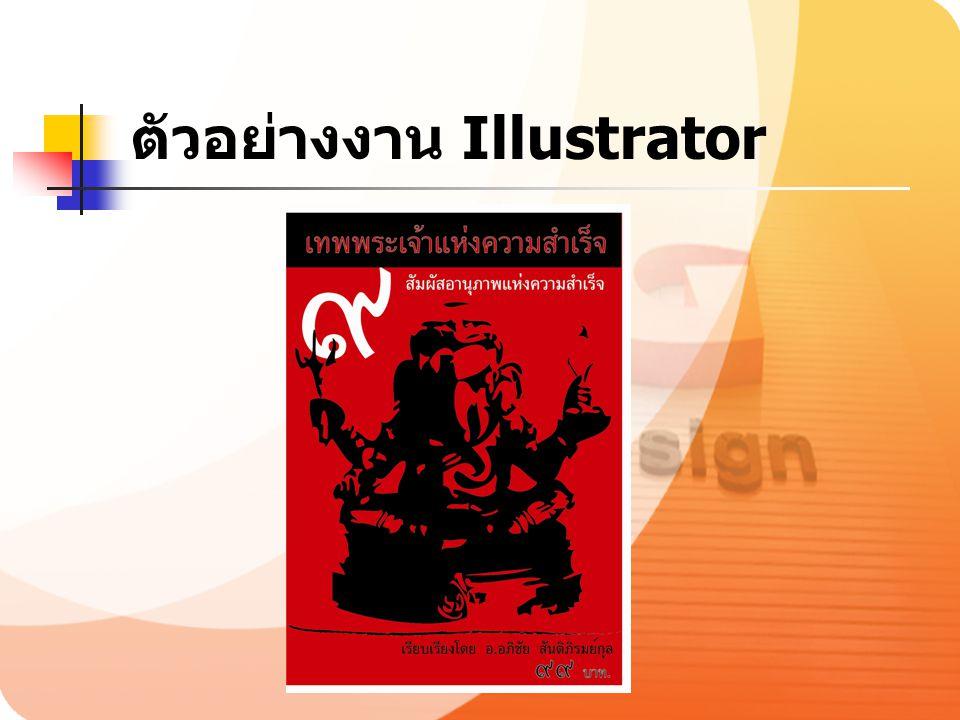 ตัวอย่างงาน Illustrator