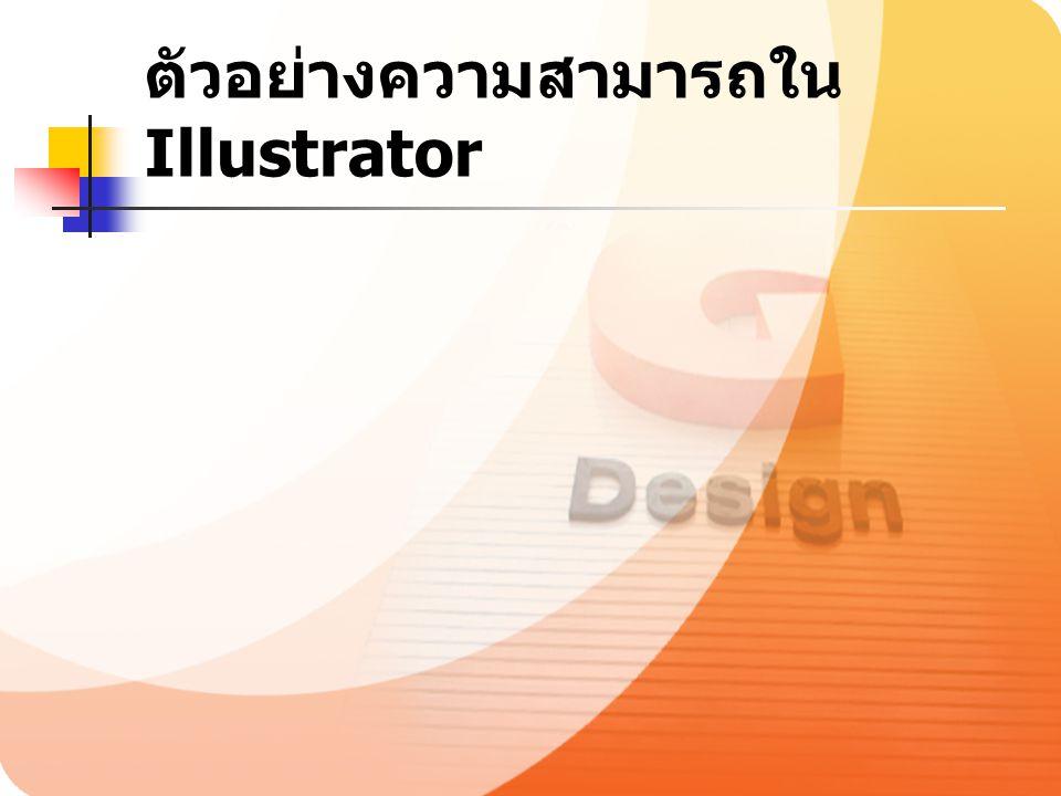ตัวอย่างความสามารถใน Illustrator