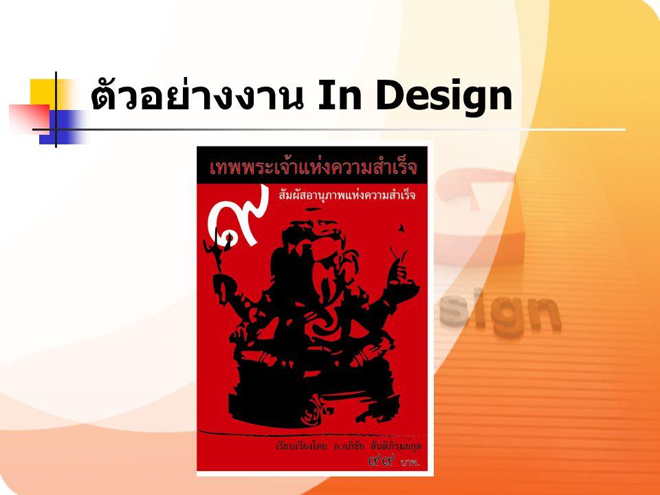 ตัวอย่างงาน In Design