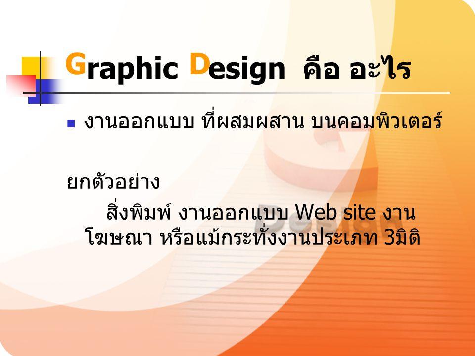 Graphic Design คือ อะไร