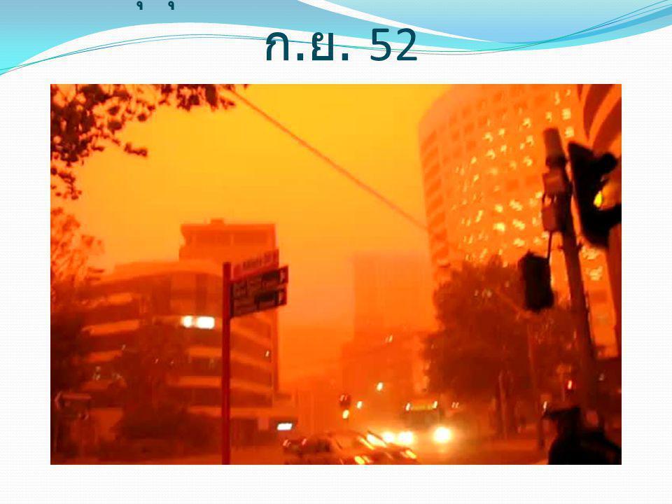 พายุฝุ่นประเทศออสเตรีย 23 ก.ย. 52
