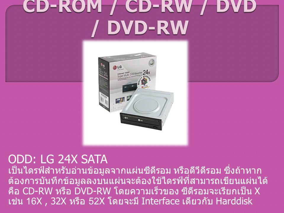 CD-ROM / CD-RW / DVD / DVD-RW