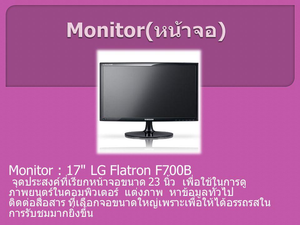 Monitor(หน้าจอ)