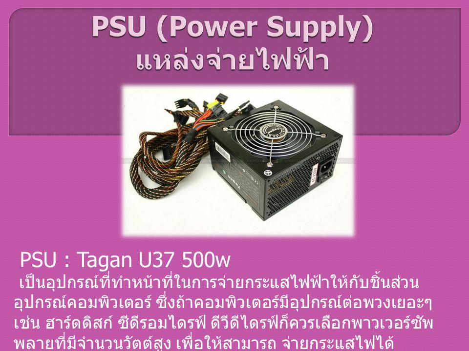 PSU (Power Supply) แหล่งจ่ายไฟฟ้า