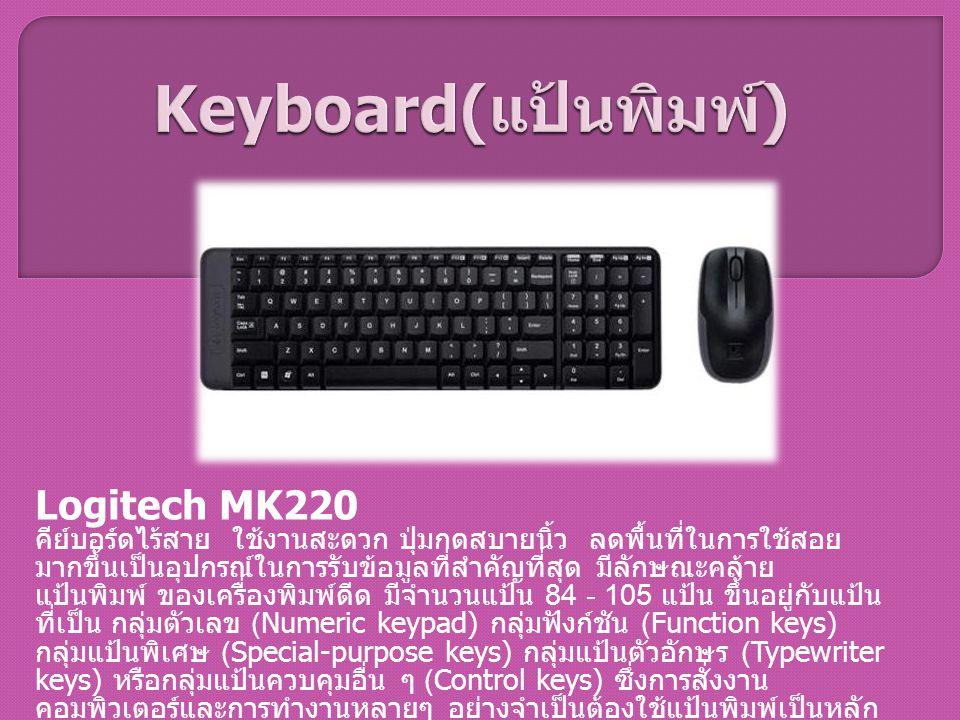 Keyboard(แป้นพิมพ์) Logitech MK220
