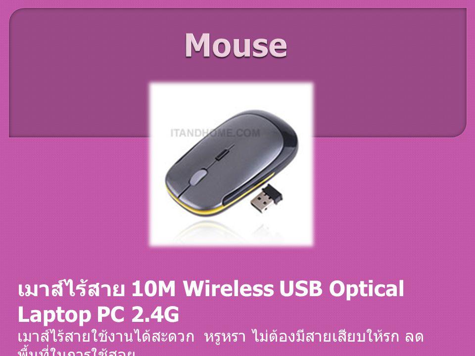 Mouse เมาส์ไร้สาย 10M Wireless USB Optical Laptop PC 2.4G เมาส์ไร้สายใช้งานได้สะดวก หรูหรา ไม่ต้องมีสายเสียบให้รก ลดพื้นที่ในการใช้สอย.