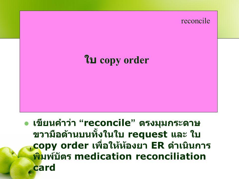 reconcile ใบ copy order.